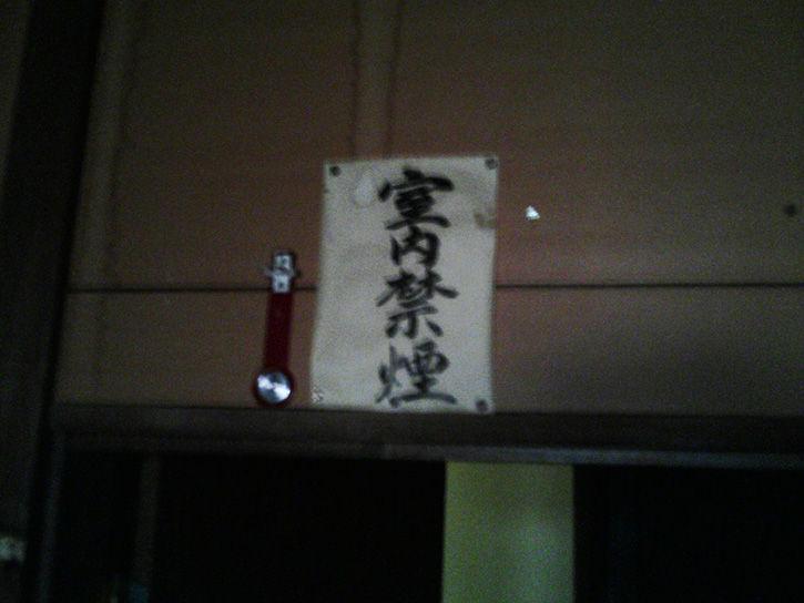 チニカ山荘 禁煙