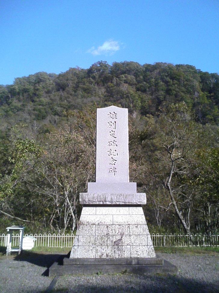 雄別炭鉱記念碑