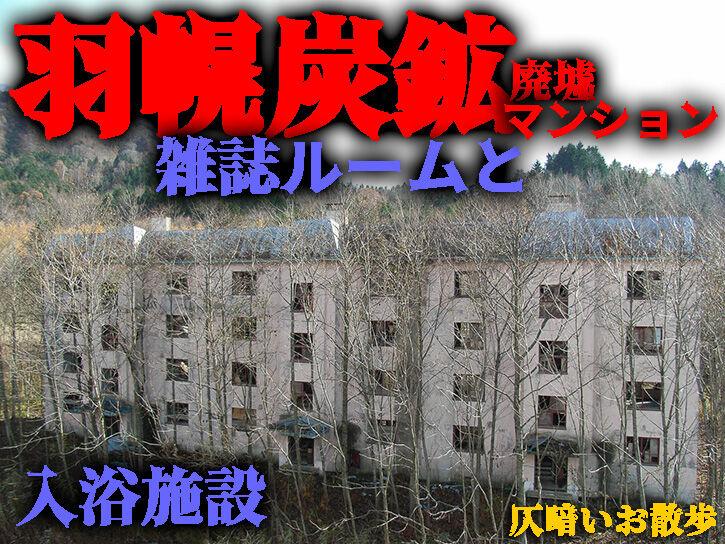 羽幌マンション タイトル725