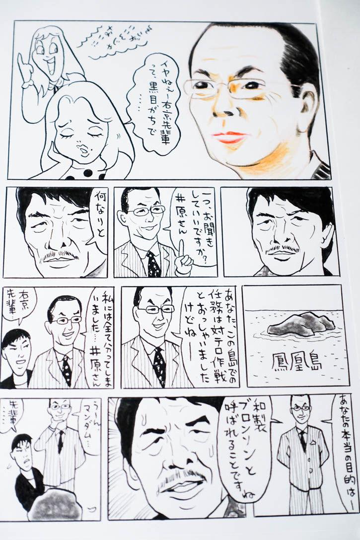 みうらじゅんフェス-110