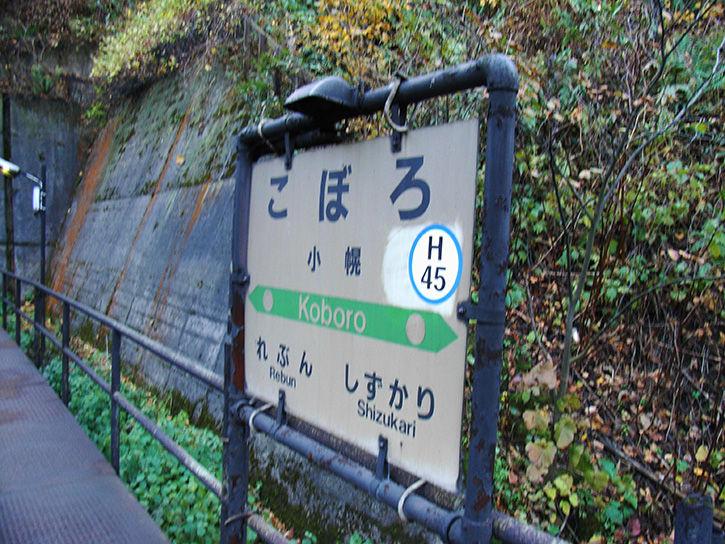 小幌駅 駅名標