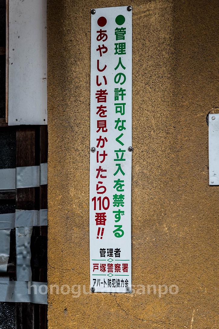 落合廃アパート-14