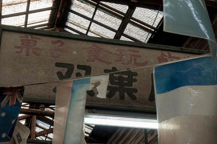 川崎不法占拠-78