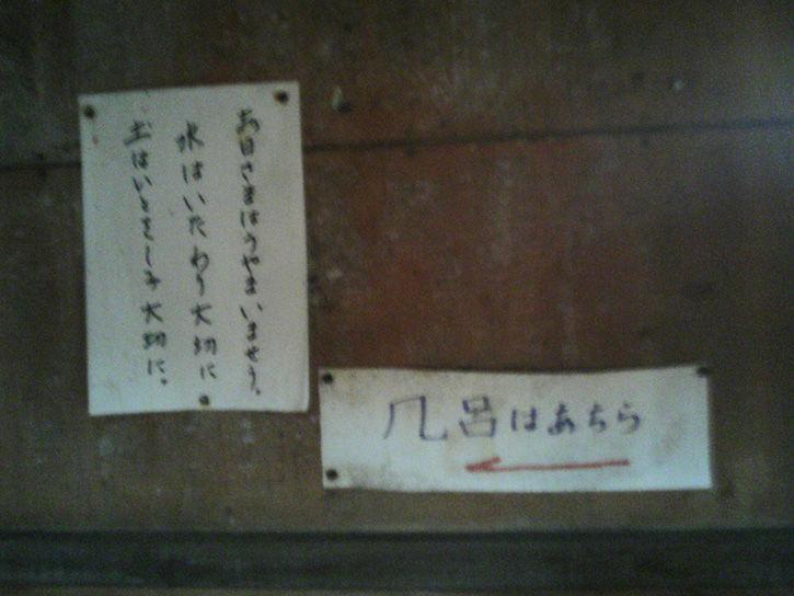 チニカ山荘 お風呂