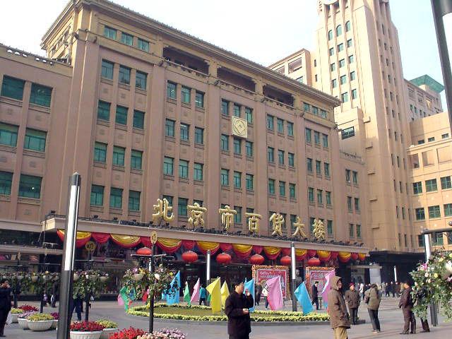 北朝鮮旅行 北京百貨店