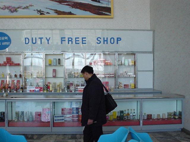 北朝鮮観光 タバコ