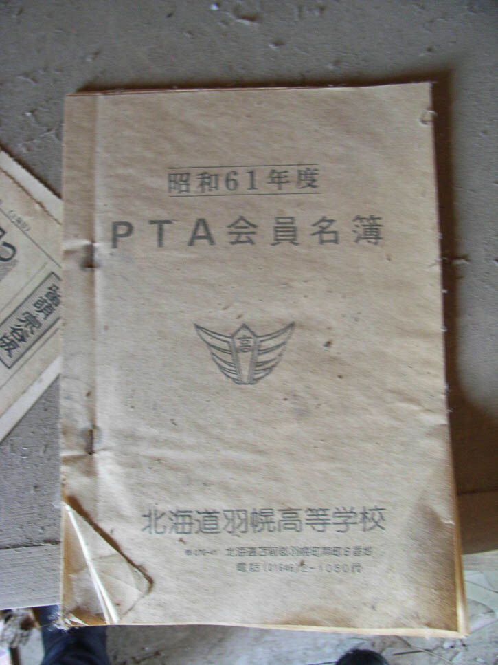 羽幌2 725-0428