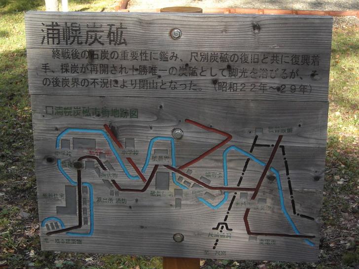 浦幌炭鉱地図