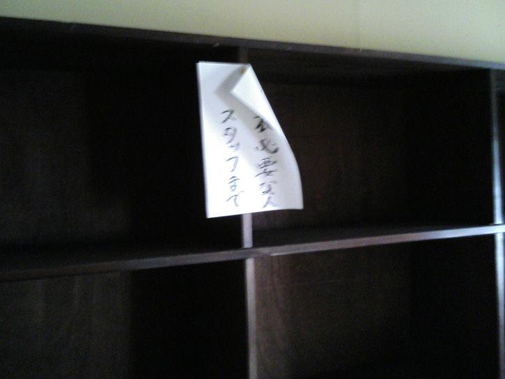 チニカ山荘 張り紙
