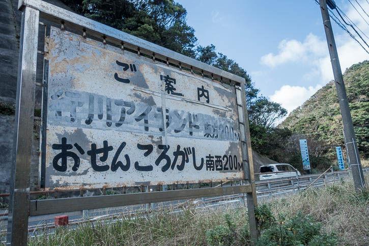 行川R-3-1