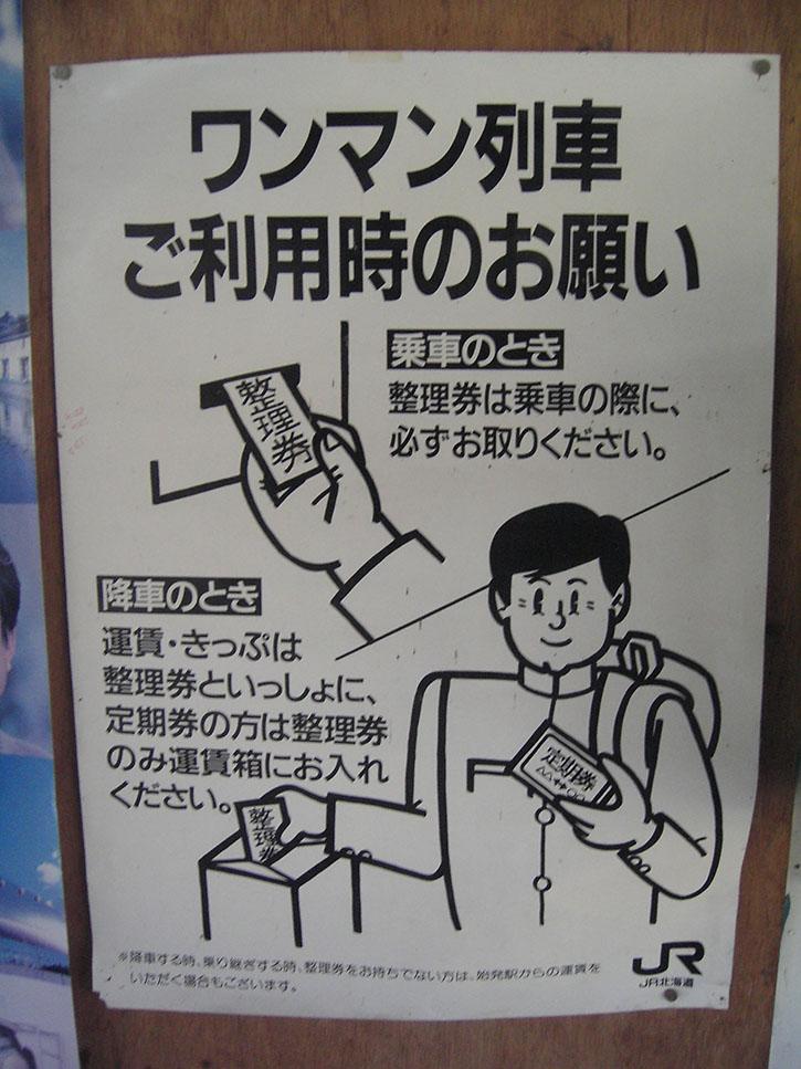 峠下駅 ポスター