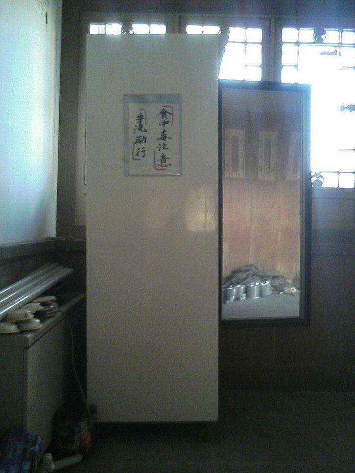 天華園 冷蔵庫