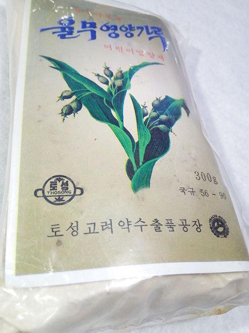 北朝鮮観光 粉