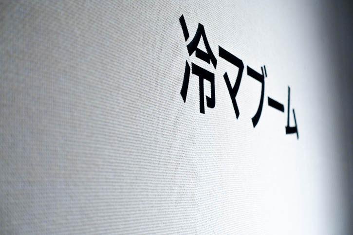 みうらじゅんフェス-113