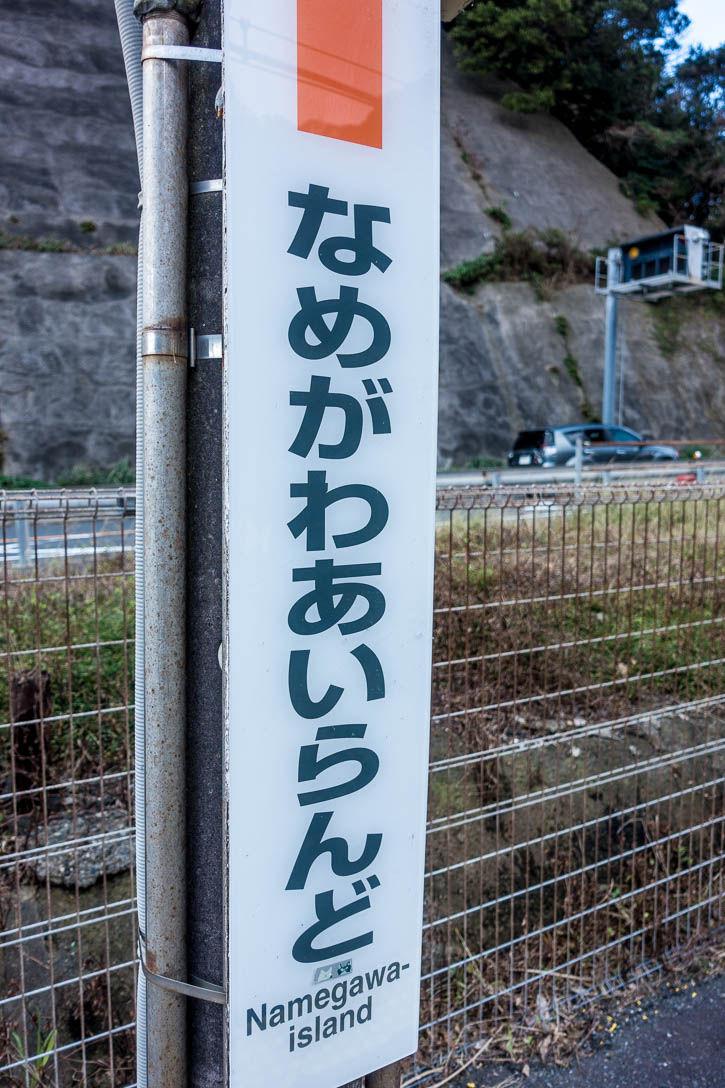 行川R-5-2