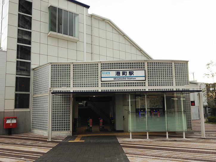港町駅 リサイズ