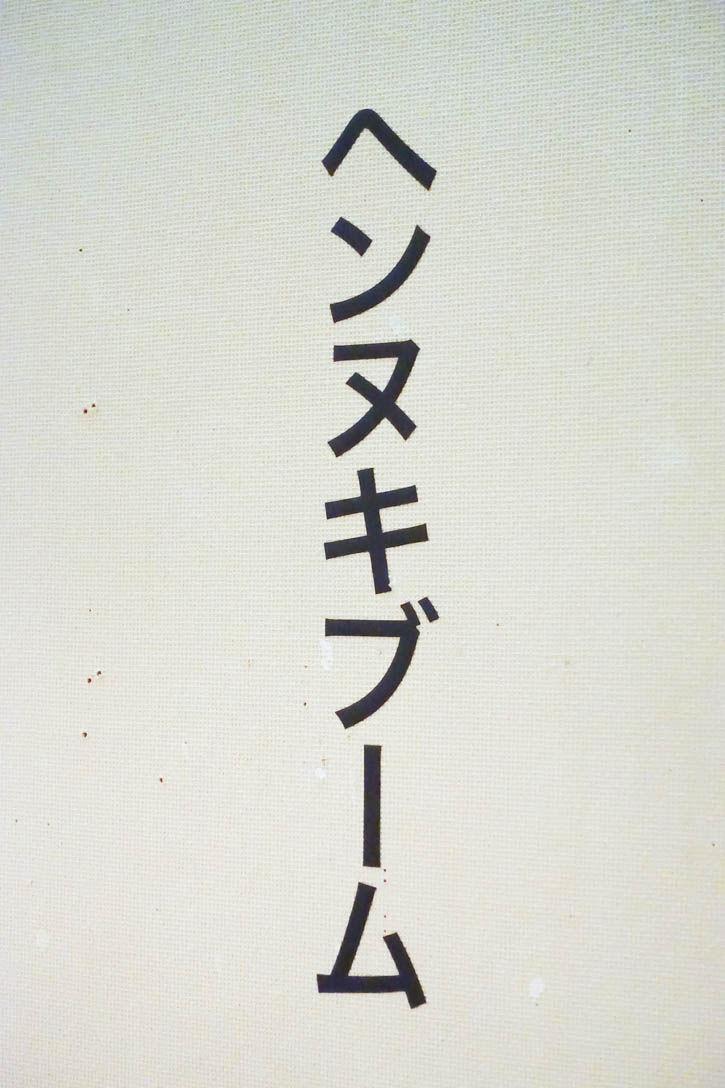 みうらじゅんフェス-83