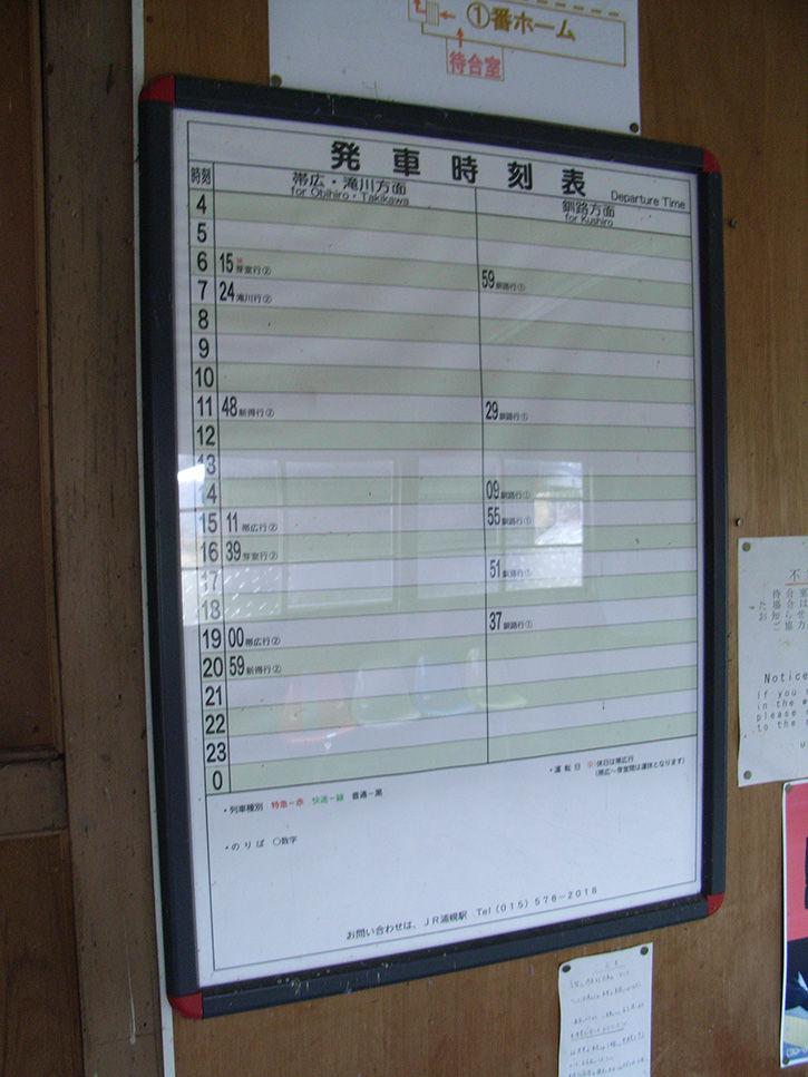 上厚内駅 時刻表