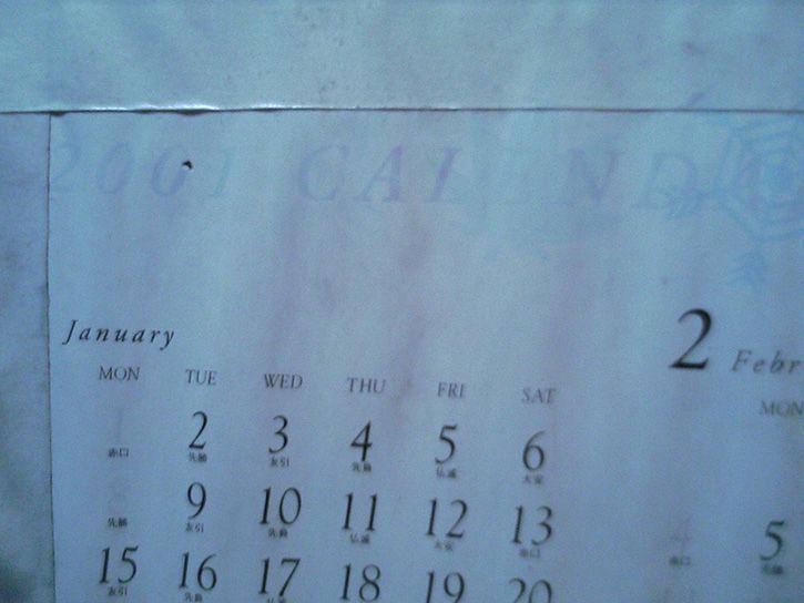 夕張廃墟 カレンダー