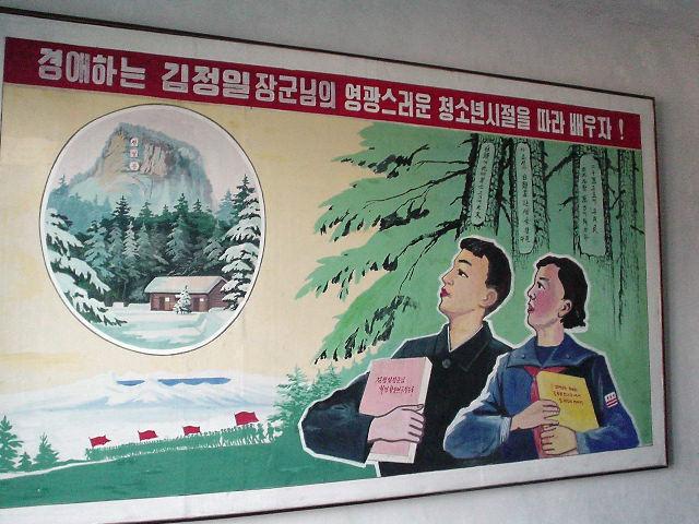 北朝鮮観光 山