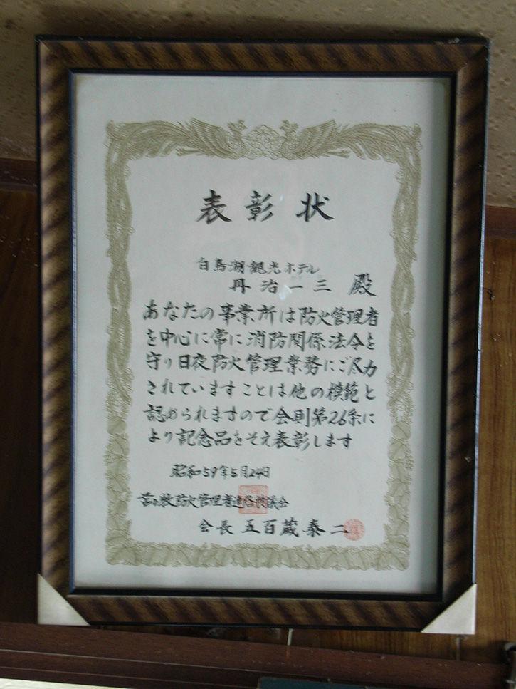 白鳥湖ホテル 賞状
