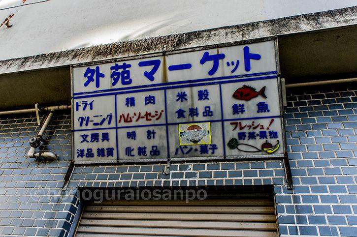 霞ケ丘団地 外苑マーケット表