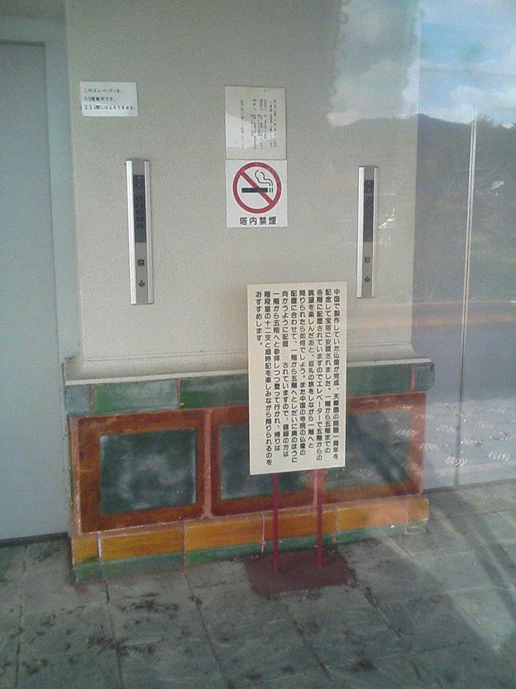 天華園 エレベーター