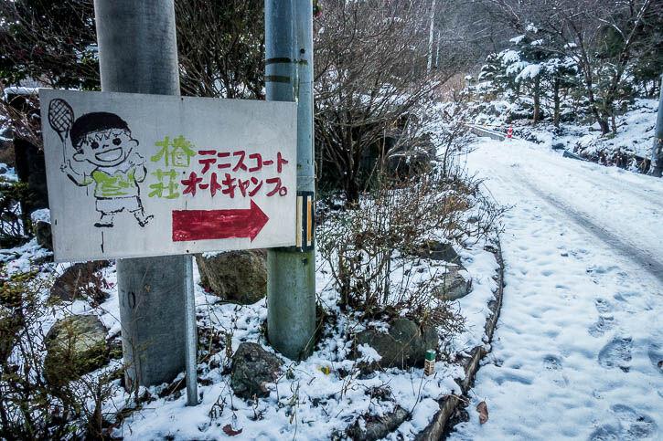 道志村rx725-9