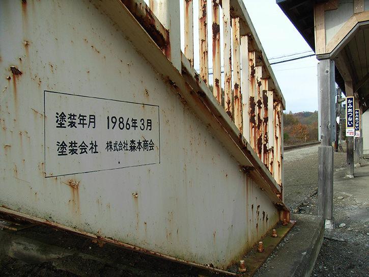 上厚内駅 塗装