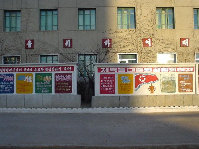 北朝鮮観光 校内