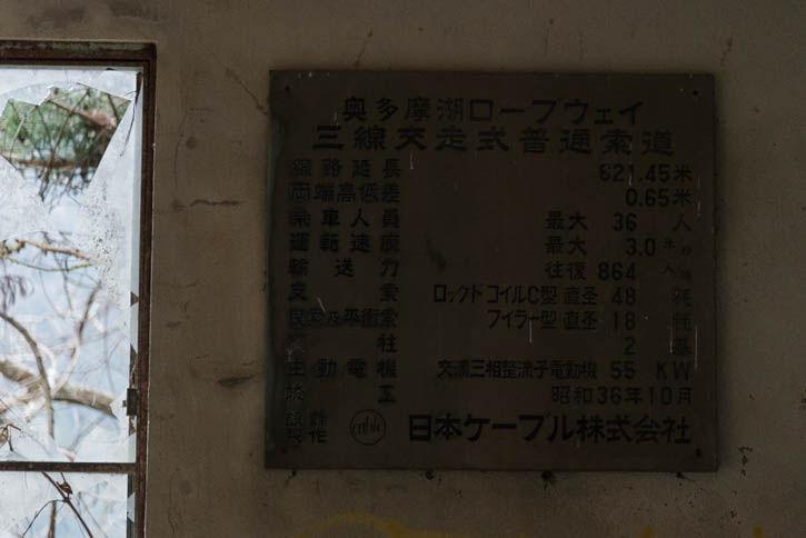 725奥多摩-151