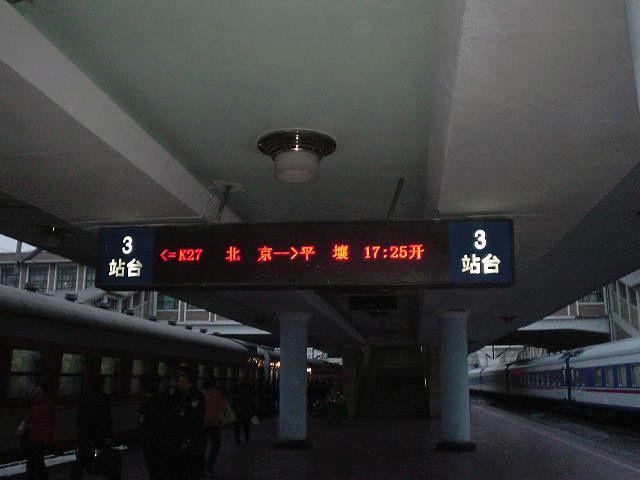 北朝鮮観光 ホーム