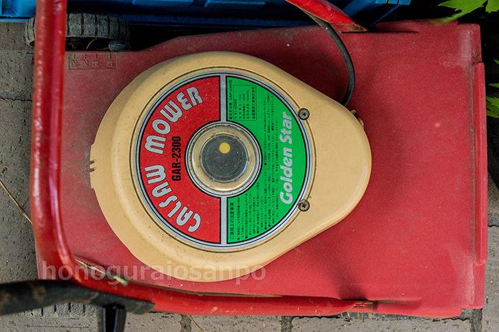 土気の物件 芝刈り機