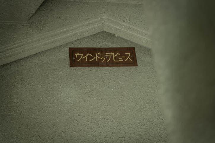 回廊ペンション-28