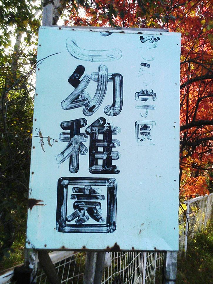 洞爺湖遺構 幼稚園の看板