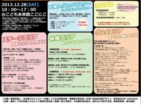 百儂人グルメイド祭ポスター黒3