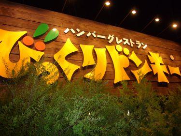 高井田店|びっくりドンキー