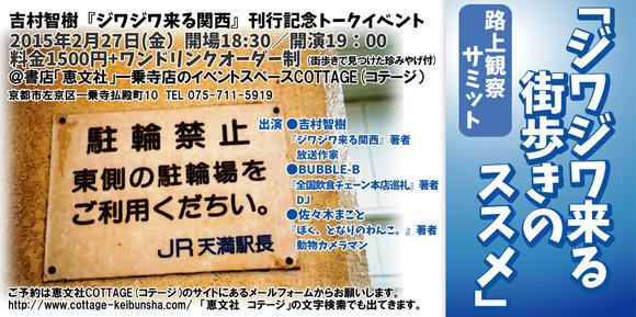 2月27日(金) 「ジワジワ来る街歩きのススメ」 at 京都・一乗寺 恵文社 トーク出演します