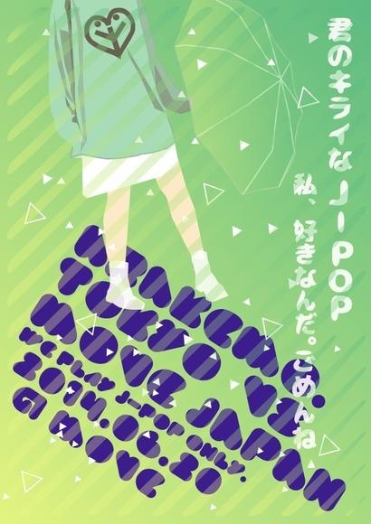 ARAKEMO。TOKYO meets MOVE JAPAN 6月20日(金) at CLUB MOVE(大津・膳所)またやります!