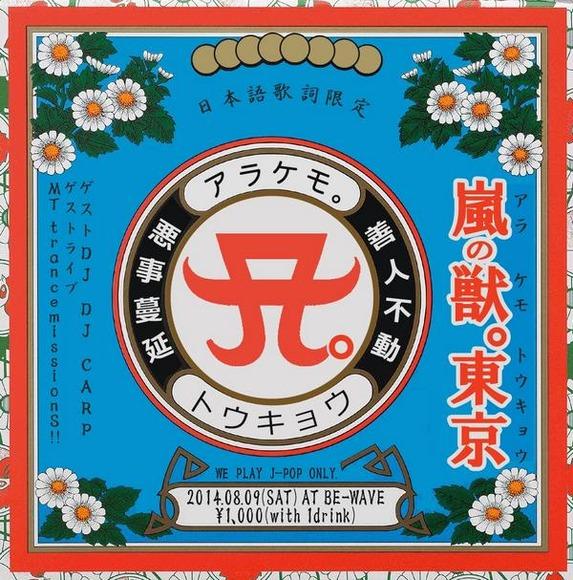 8月9日(土) アラケモ。東京 at 新宿BE-WAVE!!