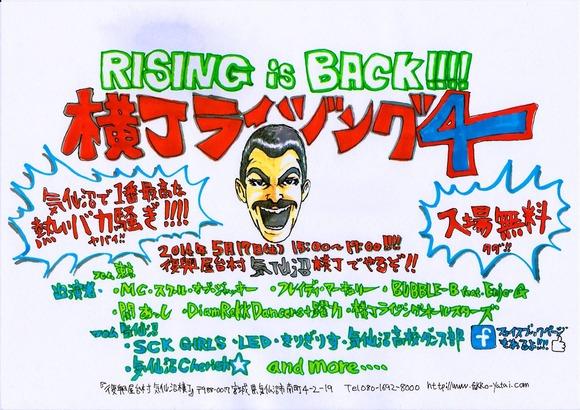気仙沼で一番盛り上がるイベント!?「横丁ライジング」第4章 直前情報と、横丁ライジングの新譜CDついにリリース!!