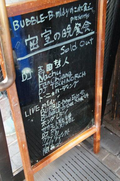 「密室の晩餐会」終了!ありがとうございました!!