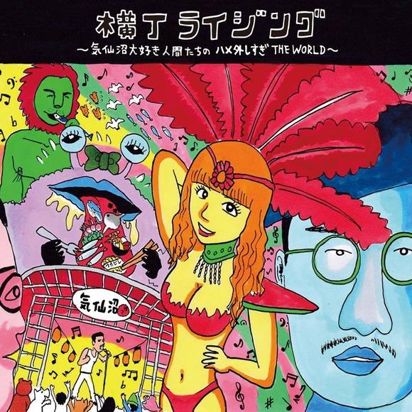新作コンピレーションCD「横丁ライジング」 Amazon始め一般流通を6月27日から開始!予約受付中!