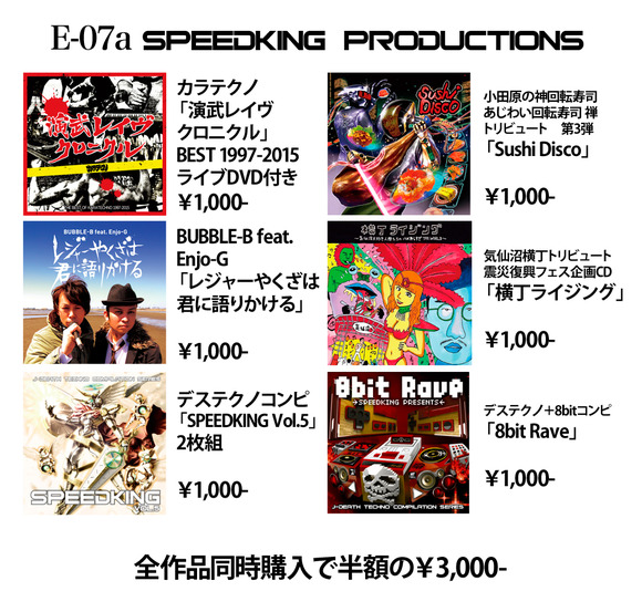 M3 E-07a SPEEDKING PRODUCTIONS 頒布情報