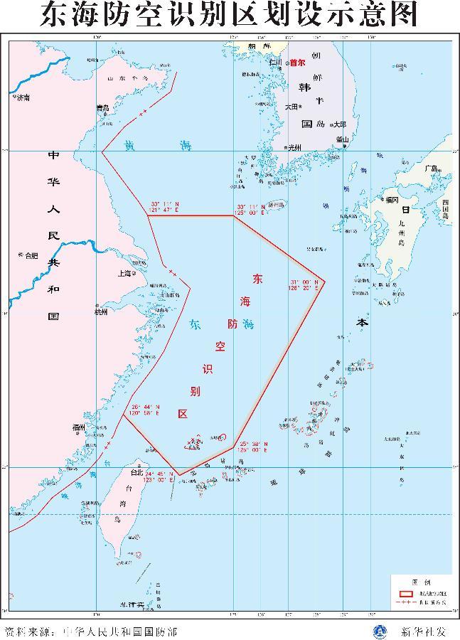 中国防空識別圏