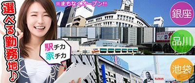 20160927_tokyoescoatmassge700x300