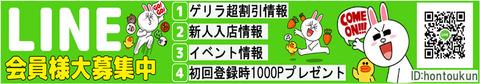 14580451763_LINE会員PC