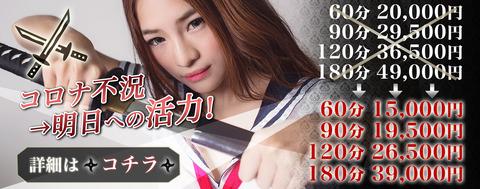 tokyoescort_1900x750
