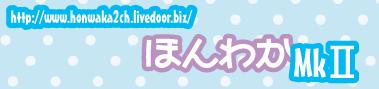 ほんわかMkⅡ
