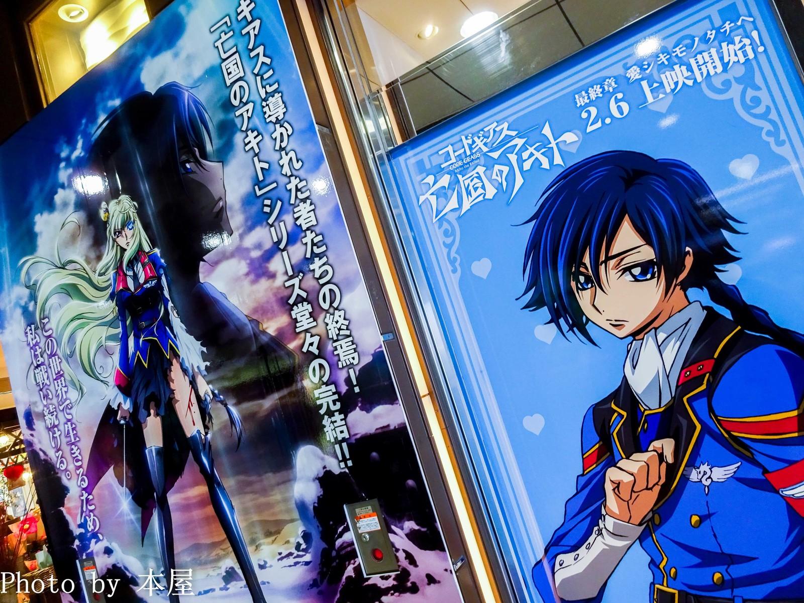最終章 愛シキモノタチへ 劇場公開を記念した アトレ秋葉原 コード